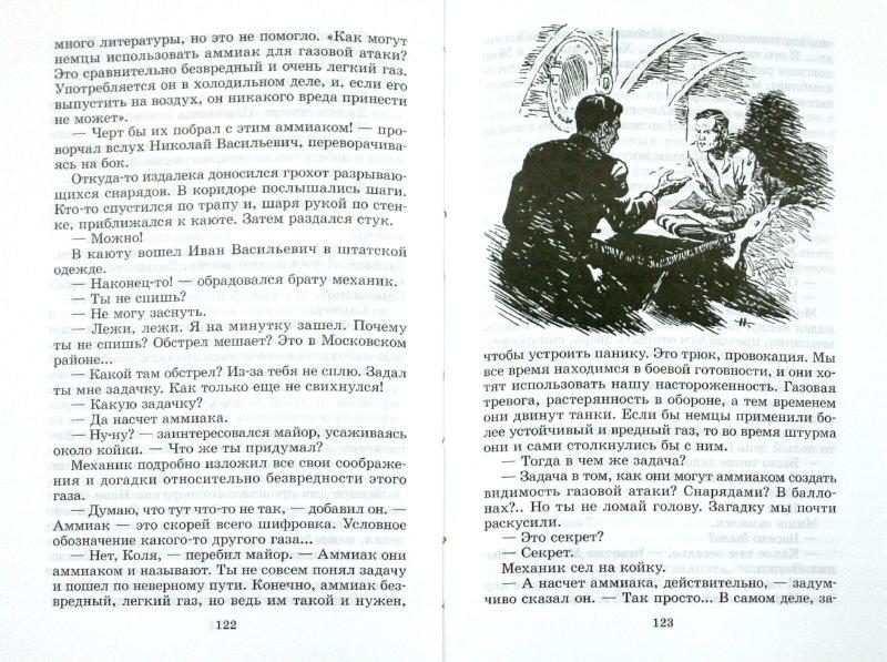Иллюстрация 1 из 42 для Тайная схватка - Герман Матвеев | Лабиринт - книги. Источник: Лабиринт