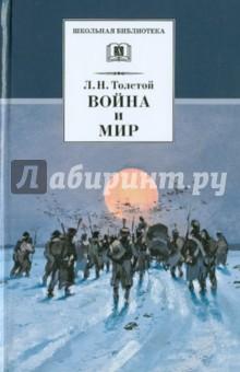 Война и мир: в 4 томах. Том 4