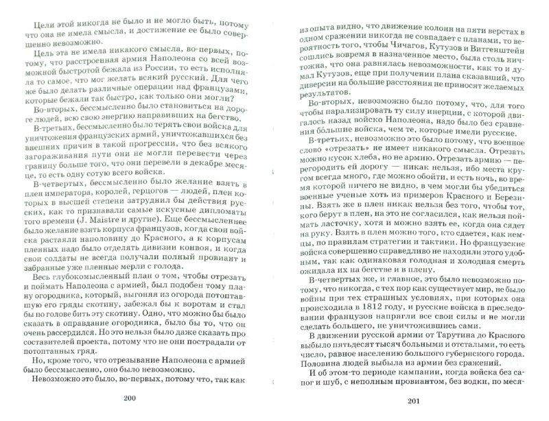 Иллюстрация 1 из 20 для Война и мир. В 4-х томах. Том 4 - Лев Толстой   Лабиринт - книги. Источник: Лабиринт
