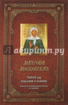 Матрона Московская. Святой дар исцеления и помощи