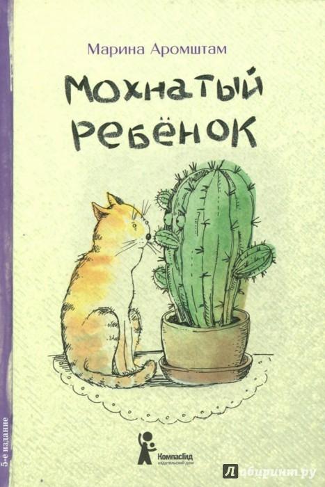 Иллюстрация 1 из 31 для Мохнатый ребенок. Истории о людях и животных - Марина Аромштам   Лабиринт - книги. Источник: Лабиринт