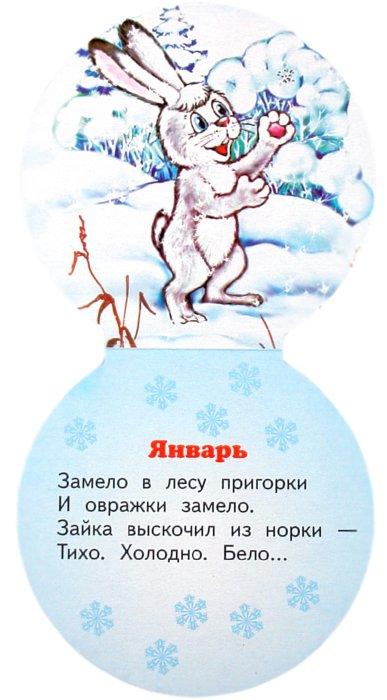 Иллюстрация 1 из 4 для Зимний календарь - Владимир Степанов | Лабиринт - книги. Источник: Лабиринт