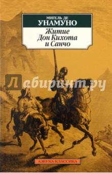 Житие Дон Кихота и Санчо по Мигелю де Сервантесу Сааведре