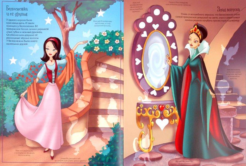 Иллюстрация 1 из 7 для Белоснежка (с наклейками)   Лабиринт - книги. Источник: Лабиринт