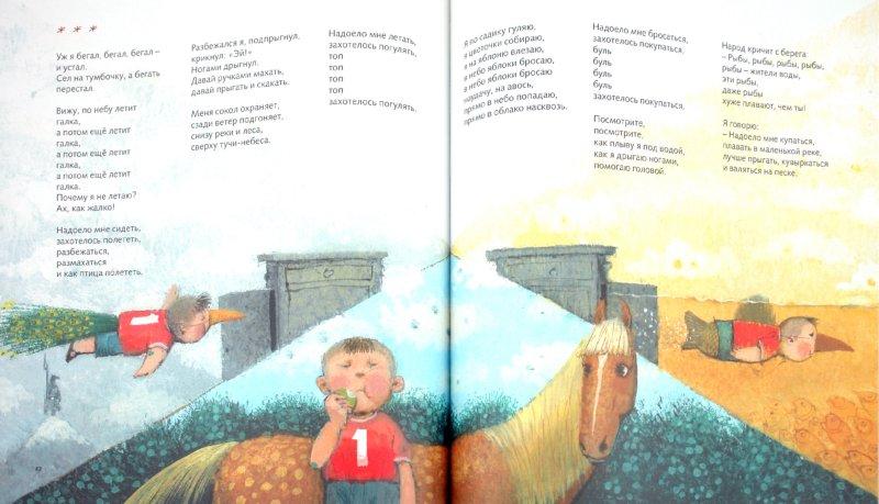 Иллюстрация 1 из 109 для Все бегут, летят и скачут - Даниил Хармс   Лабиринт - книги. Источник: Лабиринт
