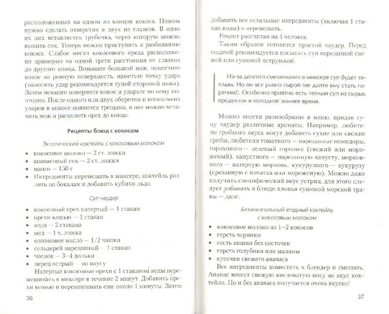 Иллюстрация 1 из 4 для Сыроедение. Новый шанс для вашего организма | Лабиринт - книги. Источник: Лабиринт