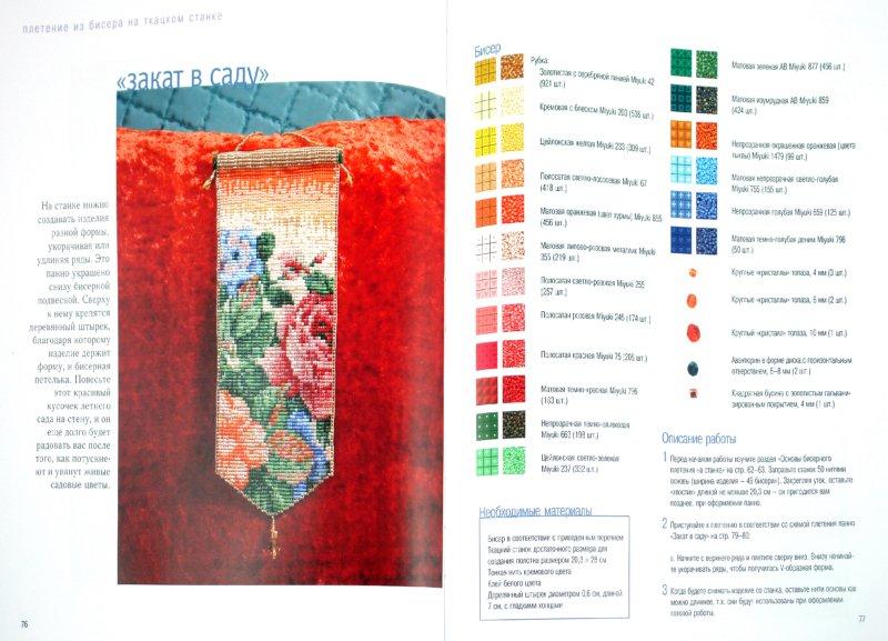 Иллюстрация 1 из 15 для Бисероплетение - Энн Бенсон | Лабиринт - книги. Источник: Лабиринт