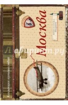 Коллекция путешествий: Москва.