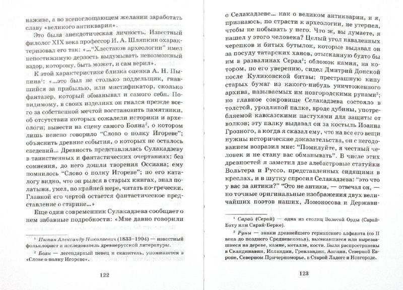 Иллюстрация 1 из 15 для Книжные тайны, загадки, преступления - Мещеряков, Сербул | Лабиринт - книги. Источник: Лабиринт