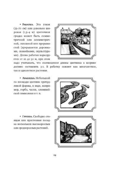Иллюстрация 1 из 17 для Приятные хлопоты, или Однолетние цветочные и овощные культуры - Татьяна Рубис | Лабиринт - книги. Источник: Лабиринт