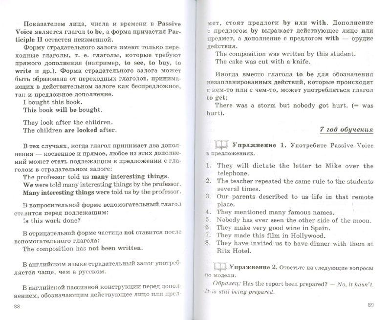 Иллюстрация 1 из 14 для Правила и упражнения по английскому языку. 7-8 годы обучения - Гиндлина, Гиндлина | Лабиринт - книги. Источник: Лабиринт