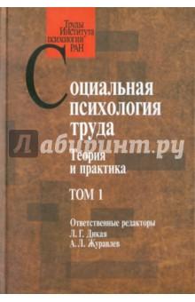 Социальная психология труда: Теория и практика. Том 1