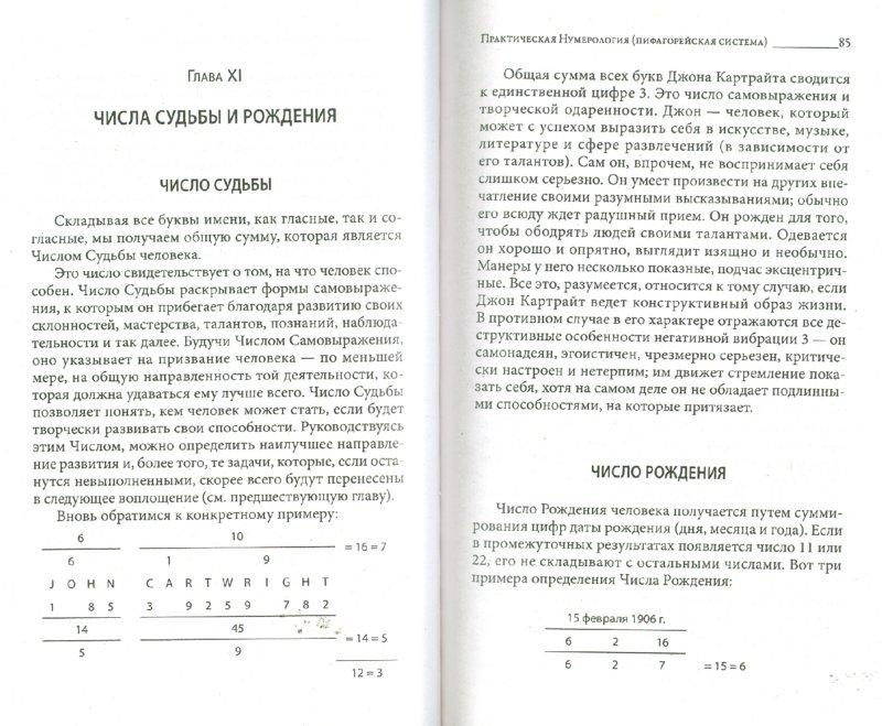 Иллюстрация 1 из 9 для Числа Судьбы: пифагорейская, индийская и китайская нумерология | Лабиринт - книги. Источник: Лабиринт