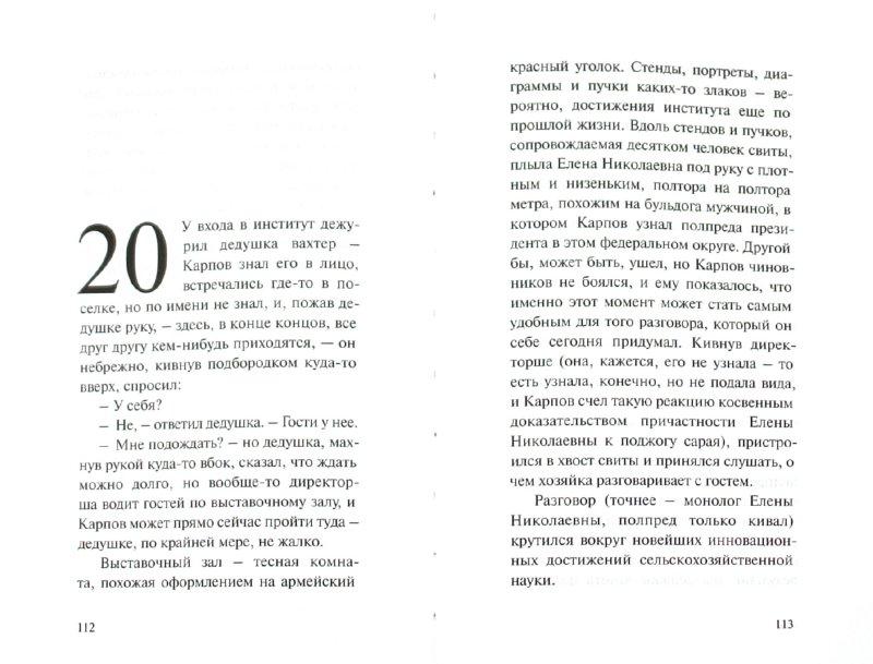 Иллюстрация 1 из 9 для Роисся вперде - Олег Кашин | Лабиринт - книги. Источник: Лабиринт