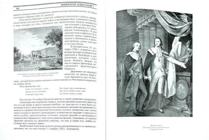 Иллюстрация 1 из 23 для Детство, воспитание и лета юности русских императоров | Лабиринт - книги. Источник: Лабиринт
