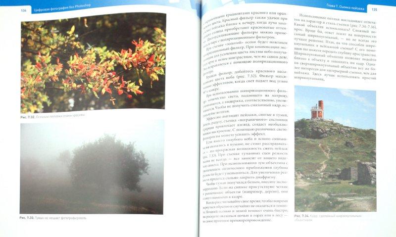 Иллюстрация 1 из 9 для Цифровая фотография: мастер-класс для начинающих (комплект из 2-х книг) - Артур Газаров   Лабиринт - книги. Источник: Лабиринт