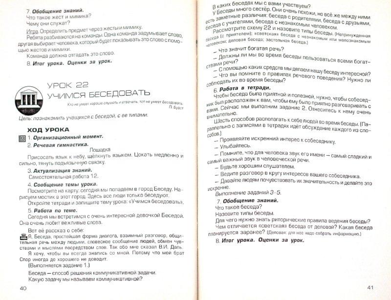 Иллюстрация 1 из 9 для Риторика. 5 класс. Поурочные планирование - Татьяна Грищенко | Лабиринт - книги. Источник: Лабиринт
