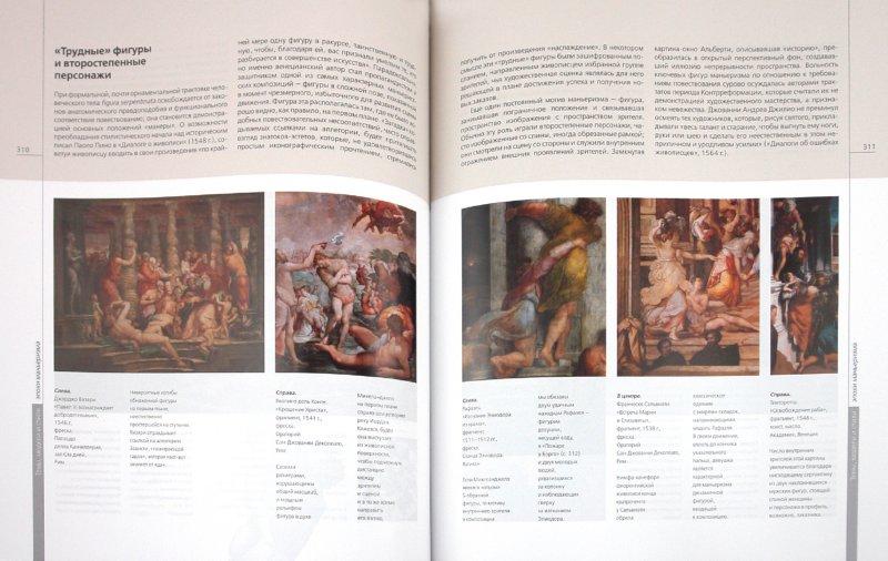 Иллюстрация 1 из 3 для Стили мирового искусства | Лабиринт - книги. Источник: Лабиринт