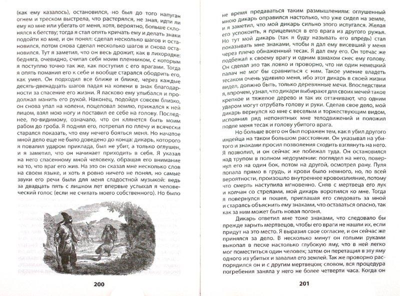 Иллюстрация 1 из 39 для Робинзон Крузо. Дальнейшие приключения Робинзона Крузо - Даниель Дефо | Лабиринт - книги. Источник: Лабиринт