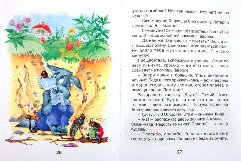 Иллюстрация 1 из 20 для Как Ослик счастье искал - Екатерина Карганова | Лабиринт - книги. Источник: Лабиринт