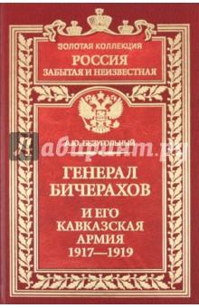 Генерал Бичерахов и его Кавказская армия. Неизвестные страницы истории Гражданской войны
