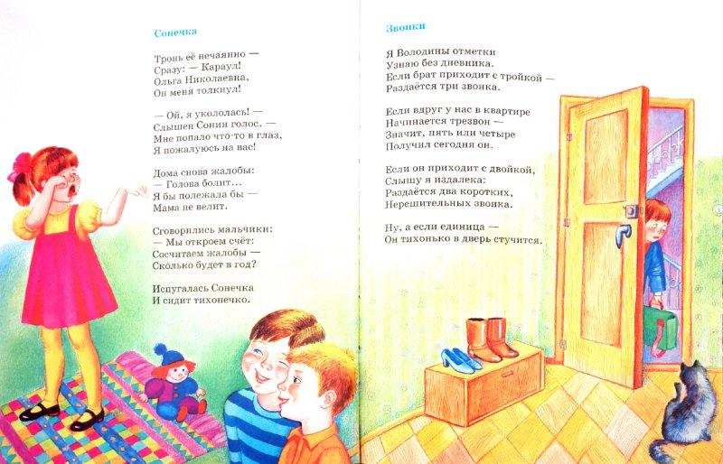 Иллюстрация 1 из 37 для Я расту. Стихотворения - Агния Барто | Лабиринт - книги. Источник: Лабиринт