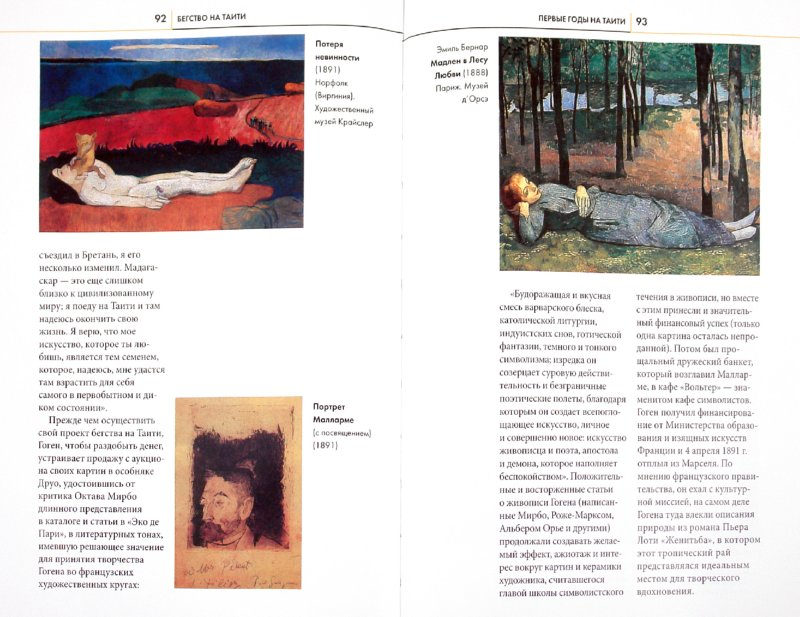Иллюстрация 1 из 20 для Гоген. Сокровищница мировых шедевров - Фьорелла Никозия | Лабиринт - книги. Источник: Лабиринт