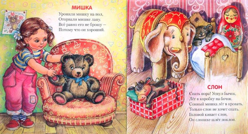 Иллюстрация 1 из 4 для Игрушки - Агния Барто   Лабиринт - книги. Источник: Лабиринт
