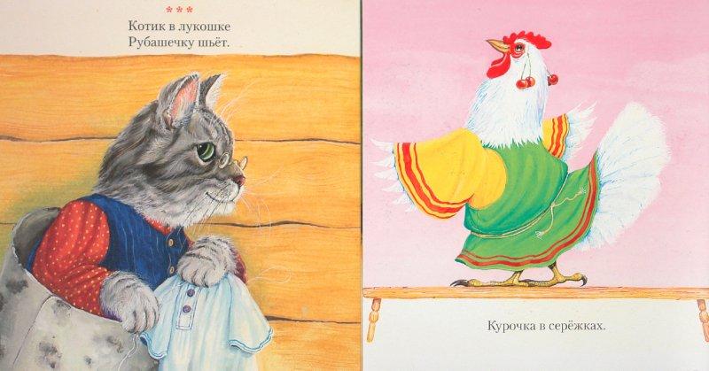 Иллюстрация 1 из 3 для Котик в лукошке | Лабиринт - книги. Источник: Лабиринт