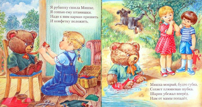 Иллюстрация 1 из 12 для Мой Мишка - Зинаида Александрова | Лабиринт - книги. Источник: Лабиринт