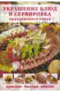 Украшение блюд и сервировка праздничного стола