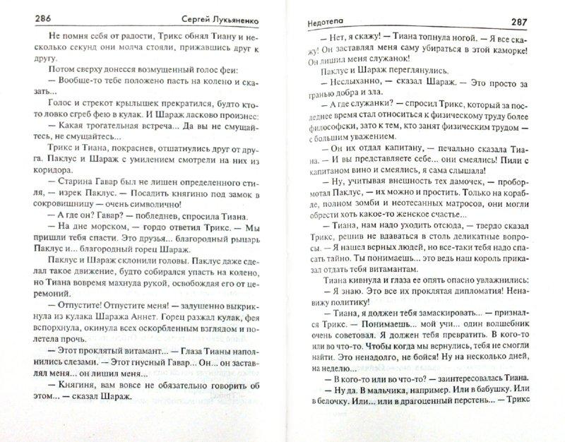 Иллюстрация 1 из 8 для Недотепа - Сергей Лукьяненко   Лабиринт - книги. Источник: Лабиринт