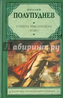 У Понта Эвксинского. В 2 томах. Том 1. Великая скифия