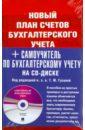 Новый план счетов бухгалтерского учета (+CD) тарифный план
