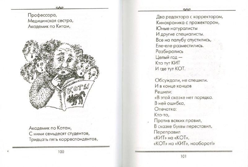 Иллюстрация 1 из 5 для Про всех на свете - Борис Заходер | Лабиринт - книги. Источник: Лабиринт