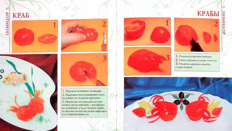 Иллюстрация 1 из 7 для Как украсить праздничный стол - Евгений Мороз | Лабиринт - книги. Источник: Лабиринт