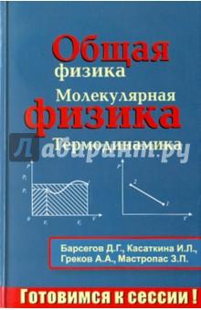 Общая физика. Молекулярная физика. Термодинамика физика для вузов молекулярная физика и термодинамика