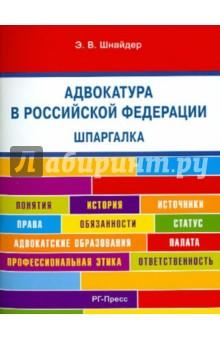Адвокатура в Российской Федерации. Шпаргалка