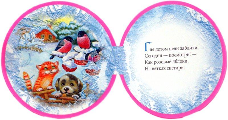 Иллюстрация 1 из 6 для Елочный шарик - Николай Некрасов   Лабиринт - книги. Источник: Лабиринт