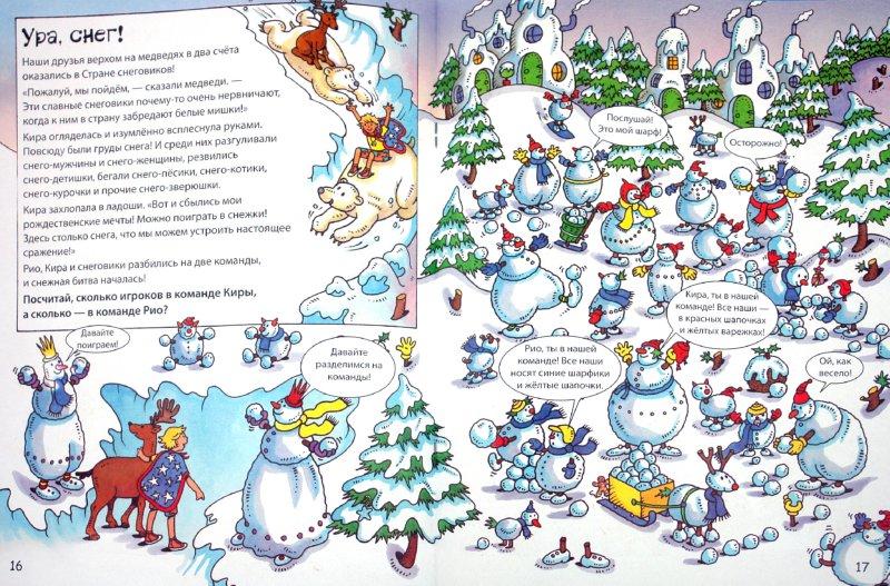 Иллюстрация 1 из 12 для Новогодние головоломки. 6+ - Сюзанна Лей | Лабиринт - книги. Источник: Лабиринт