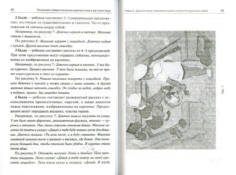 Иллюстрация 1 из 16 для Психолого-педагогическая диагностика в детском саду - Румия Калинина | Лабиринт - книги. Источник: Лабиринт