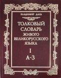 Толковый словарь живого великорусского языка. В 4-х томах. Том 1
