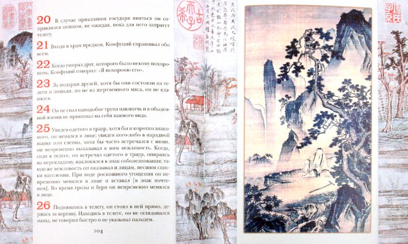 Иллюстрация 1 из 9 для Суждения и беседы - Конфуций | Лабиринт - книги. Источник: Лабиринт