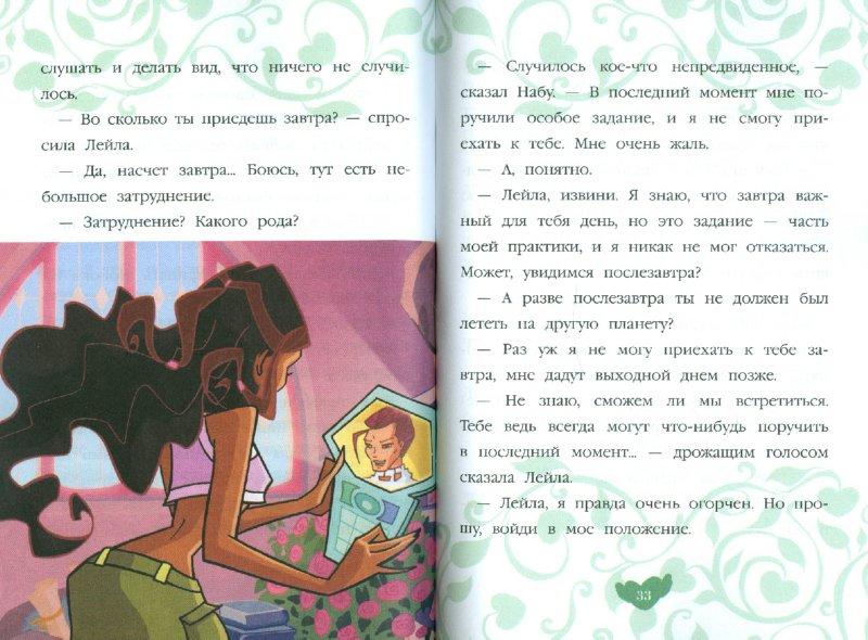 Иллюстрация 1 из 7 для Свидание для Лейлы. Клуб Winx - Риджина Будзи   Лабиринт - книги. Источник: Лабиринт
