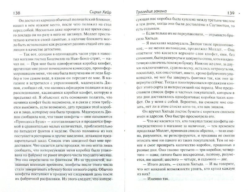 Иллюстрация 1 из 9 для Трагедия закона - Сирил Хейр | Лабиринт - книги. Источник: Лабиринт