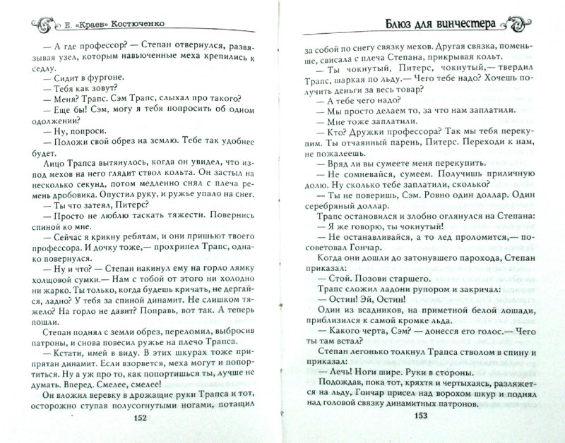 Иллюстрация 1 из 17 для Блюз для винчестера - Евгений Костюченко | Лабиринт - книги. Источник: Лабиринт