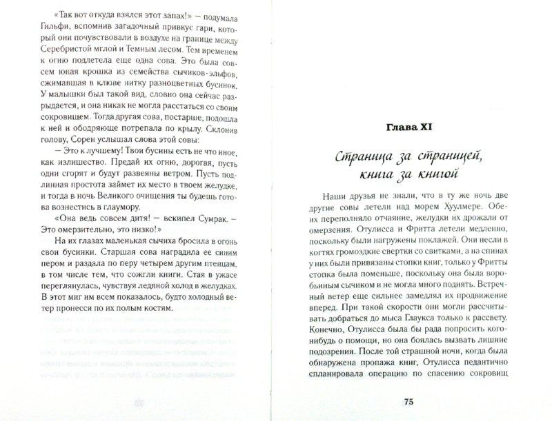 Иллюстрация 1 из 4 для Ночные стражи. Книга 14. Обман - Кэтрин Ласки | Лабиринт - книги. Источник: Лабиринт
