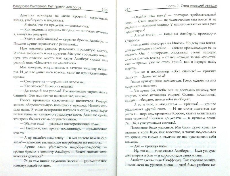 Иллюстрация 1 из 26 для Нет правил для богов - Владислав Выставной   Лабиринт - книги. Источник: Лабиринт