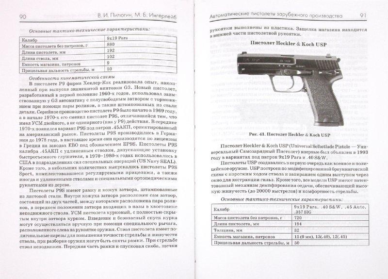 Иллюстрация 1 из 12 для Пистолеты и револьверы - Пилюгин, Ингерлейб | Лабиринт - книги. Источник: Лабиринт