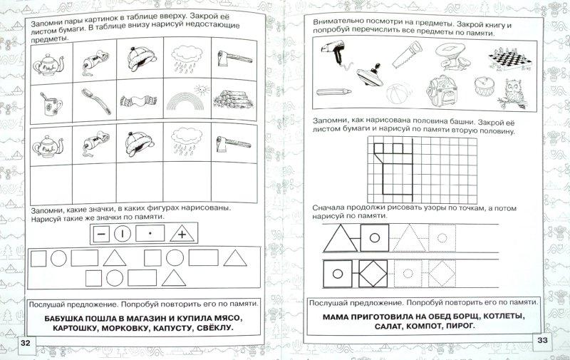 Иллюстрация 1 из 11 для Простые и увлекательные упражнения по развитию памяти. 15 минут в день - Олеся Жукова | Лабиринт - книги. Источник: Лабиринт
